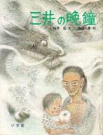 <<趣味・雑学>> 三井の晩鐘 / 梅原猛