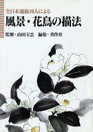 <<芸術・アート>> 全日本選抜10人による風景・花鳥の描法 / 秀作社