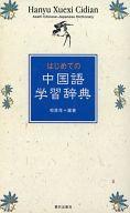 <<語学>> はじめての中国語 学習辞典 / 相原茂
