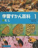 <<趣味・雑学>> 学習ずかん百科1むし / 吉岡秀人