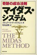 <<エッセイ・随筆>> 奇跡の成功法則マイダス・システム / スチュアート・ゴールドスミス