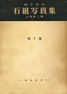 <<芸術・アート>> 施工本位 石組写真集 第1巻