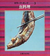<<趣味・雑学>> カラークッキング3 魚料理 / 主婦と生活社