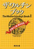 <<歴史・地理>> ザ ワルチンブック1-世界の人物 事件百科 / アーヴィン・ウォーレス