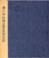 <<宗教・哲学・自己啓発>> 湊川神社鎮座百年祭記録 / 吉田智朗