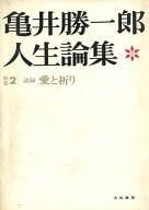 <<語学>> 亀井勝一郎人生論集 別巻2 語録・愛と祈り / 亀井勝一郎