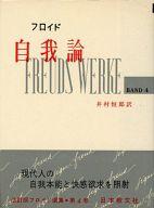 <<宗教・哲学・自己啓発>> フロイド 自我論 (フロイド選集 改訂版 4) / 井村恒郎