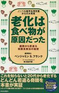 <<健康・医療>> 老化は食べ物が原因だった 細胞から若返る核酸食事法の秘密 / ベンジャミン・S.フランク/市川桂子