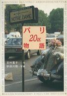 <<エッセイ・随筆>> パリ20区物語 / 吉村葉子/宇田川悟
