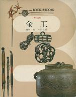 <<芸術・アート>> 日本の美術 39 金工 (1974年) / 蔵田蔵/中野政樹