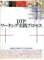 <<産業>> DTPワーキング実践プロセス-最前線で活躍するプロの技を伝授 / グラフィック社編集部