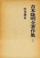 <<趣味・雑学>> 吉本隆明全著作集<9>作家論3 / 吉本隆明