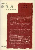 <<教育・育児>> カジョリ 数学史 中 近世 / フロリアン・カジョリ