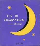 <<エッセイ・随筆>> もう一度きみにおやすみを  / 森浩美