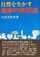 <<科学・自然>> 自然を生かす健康料理96選 / 小室美智世