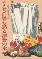 <<児童書・絵本>> うるさい男も黙る洋食の本-プロ50年味のきめ手 / 茂出木心護