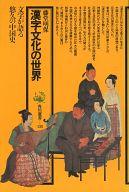<<歴史・地理>> 漢字文化の世界  / 藤堂明保