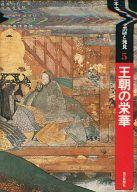 <<歴史・地理>> 日本史の謎と発見5 王朝の栄華