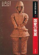 <<歴史・地理>> 日本史の謎と発見3 国家の発展