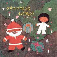 <<児童書・絵本>> クリスマスには おくりもの / 五味太郎