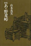 <<趣味・雑学>> 新版 あゝ野麦峠 ある製糸工女哀史 / 山本茂実