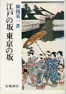 <<歴史・地理>> 江戸の坂 東京の坂 / 横関英一
