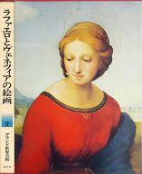 <<芸術・アート>> グラインド世界美術12 ラファエロとヴェネツィアの絵画 / 高階秀爾