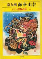 <<歴史・地理>> ふるさと伝説の旅 13 南九州・海幸・山幸