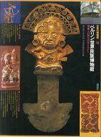 <<歴史・地理>> 世界の博物館 12 ベルリン世界民族博物館 / 佐々木高明