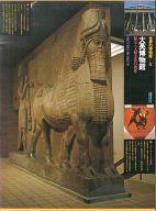 <<歴史・地理>> 世界の博物館 6 大英博物館  / 三上次男/杉山二郎