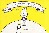 <<児童書・絵本>> おまたせしました / 五味太郎