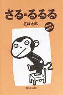 <<児童書・絵本>> さる・るるる ONE MORE / 五味太郎