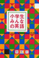 <<児童書・絵本>> 小学生みんなの英語 教科書 / 中尾清秋