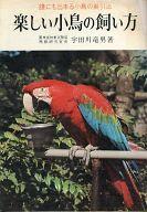 <<趣味・雑学>> 楽しい小鳥の飼い方-誰にも出来る小鳥の巣引法 / 宇田川竜男