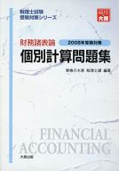 <<政治・経済・社会>> 財務諸表論 個別計算問題集 2008年受験対策 / 資格の大原税理士課