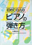 <<芸術・アート>> 初めての人のピアノの弾き方 / 大橋祐多子