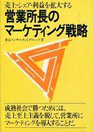 <<趣味・雑学>> 営業所長のマーケティング戦略 / 東京コンサルタントグループ