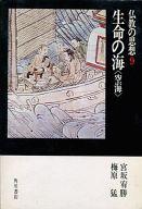 <<宗教・哲学・自己啓発>> 仏教の思想 第9巻 生命の海 空海 / 塚本善隆