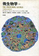 <<科学・自然>> 微生物学 (上) / R・Y・スタニエ/高橋甫