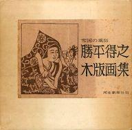 <<芸術・アート>> 勝平得之木版画集-雪国の風俗 / 勝平得之