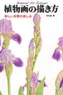 <<芸術・アート>> 植物画の描き方 / 林炎星