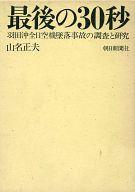 <<政治・経済・社会>> 最後の30秒 羽田沖全日空機墜落事故の調査と研究 / 山名正夫