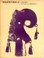 <<芸術・アート>> 原色世界の美術 (10) ソビエト エルミタージュ美術館ほか / 相賀徹夫