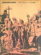 <<歴史・地理>> 原色世界の美術 (1) フランス1 ルーヴル美術館 / 後藤茂樹