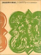 <<歴史・地理>> 原色世界の美術 (3) イタリア1 ウフィツィ美術館ほか / 後藤茂樹