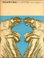 <<歴史・地理>> 原色世界の美術 (4) イタリア2 ヴァチカン美術館ほか / 後藤茂樹