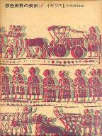 <<歴史・地理>> 原色世界の美術 (8) イギリス1 大英博物館 / 後藤茂樹