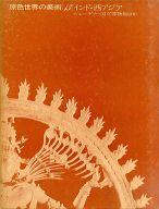 <<芸術・アート>> 原色世界の美術 (13) インド・西アジア ニューデリー国立博物館ほか / 後藤茂樹