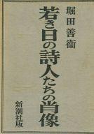 <<趣味・雑学>> 若き日の詩人たちの肖像 / 堀田善衛