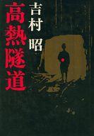 <<趣味・雑学>> 高熱隧道 / 吉村昭